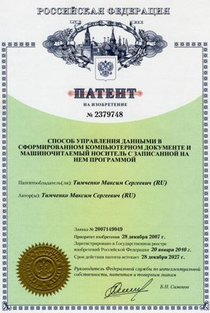 Patent for the invention № 2379748 Russia